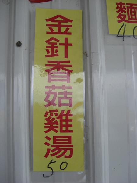 羊角村_113.JPG