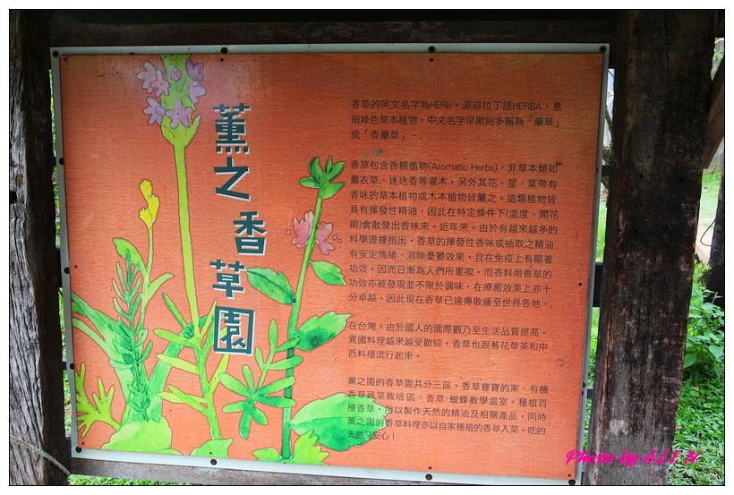 1010105-薰之園香草休閒農場-41.jpg