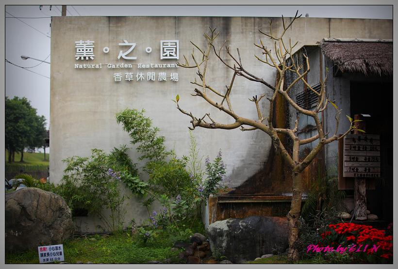 1010105-薰之園香草休閒農場-59.jpg