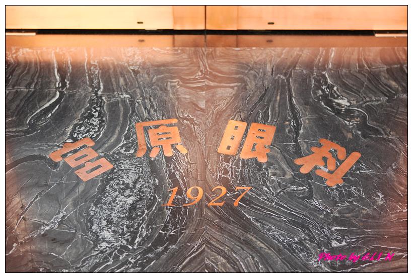 1010523.24-宮原眼科-11