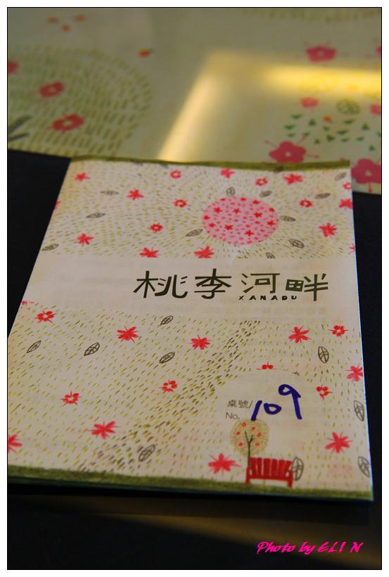 1010523.24-桃李河畔-8