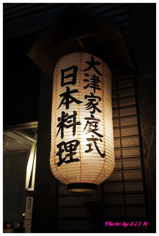 1010615-大津家庭式日式料理-9