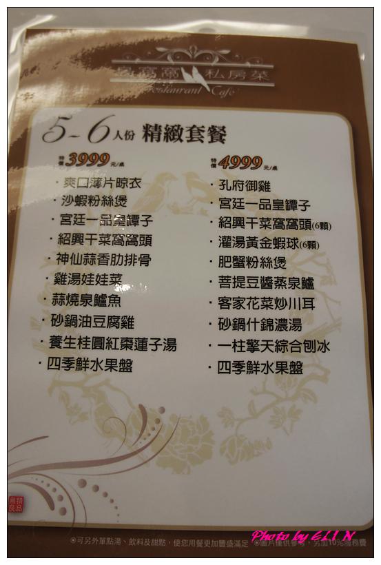 1010628-鳥窩窩私房菜(新光三越左營店)-2