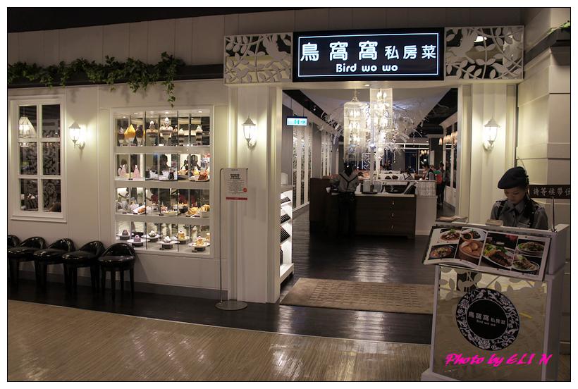 1010628-鳥窩窩私房菜(新光三越左營店)-8