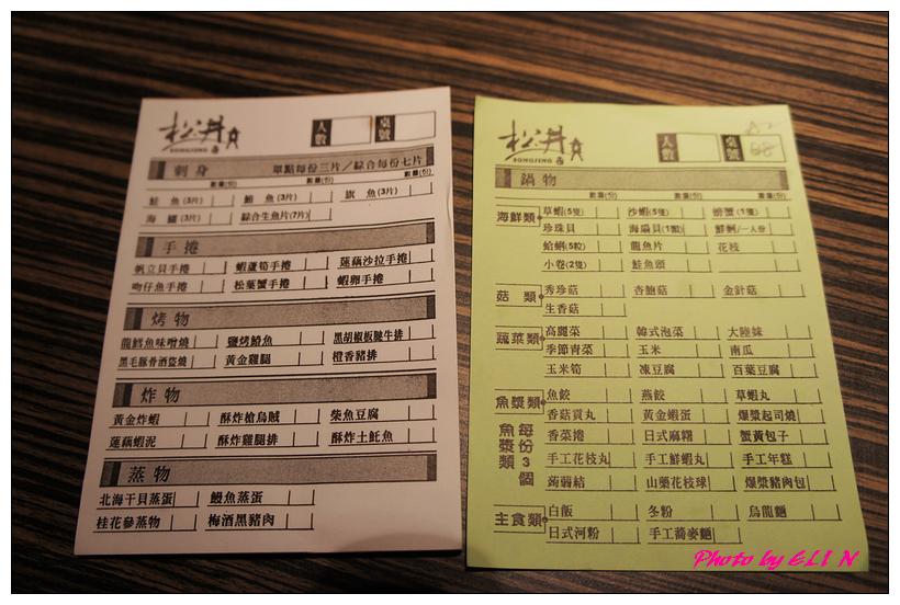 1010630-統一夢時代松井懷時日本料理