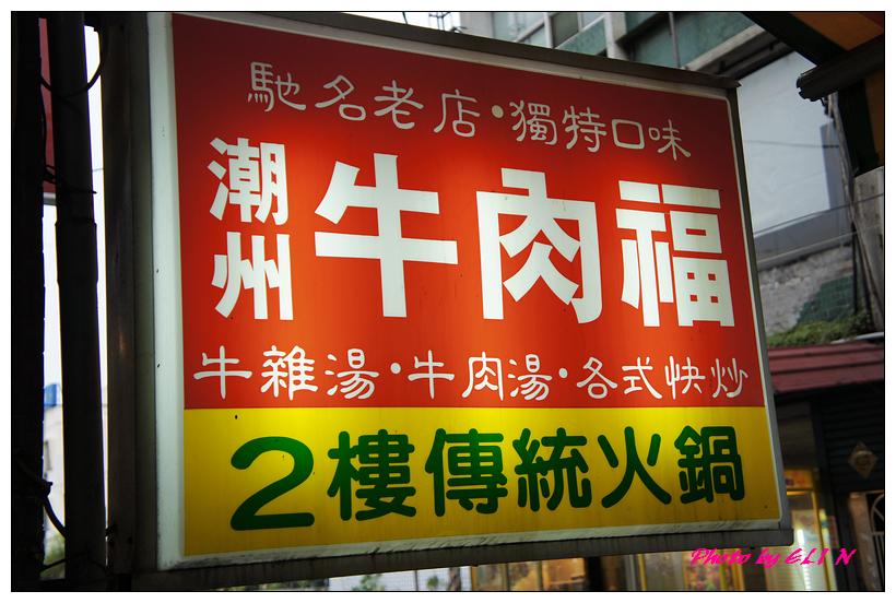 1010921-國立海洋生物博物館+潮州牛肉福-63