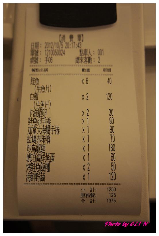 1011005-手築日本料理-7