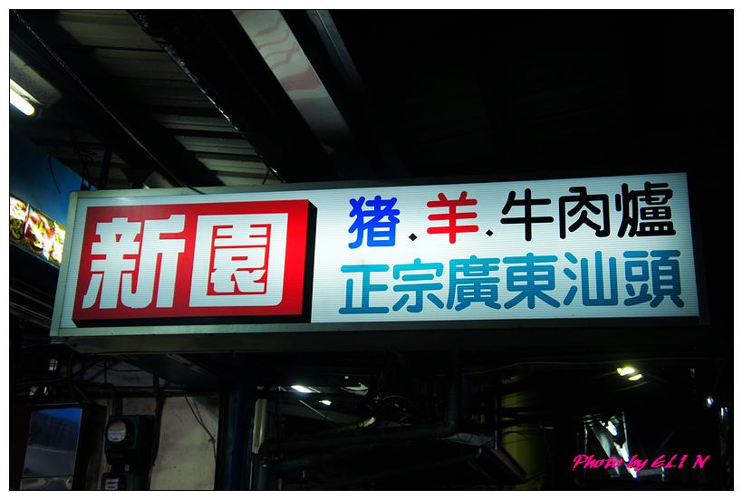 1011009-屏東夜市新園火鍋-3