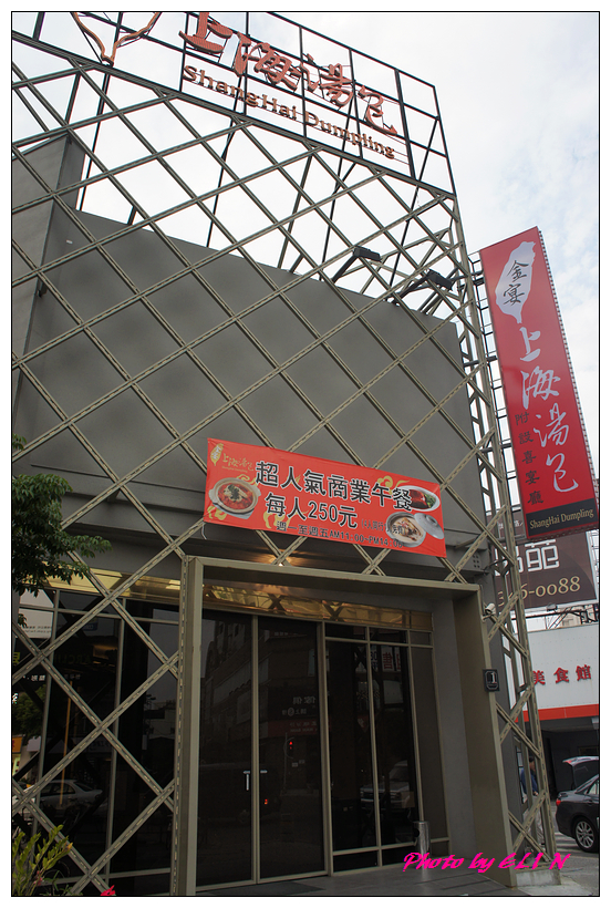 1011103-金宴上海湯包