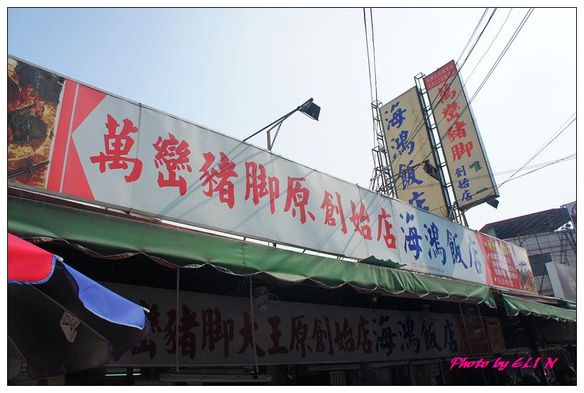 1011104-屏東萬巒海鴻豬腳+內埔六堆客家文化園區-14