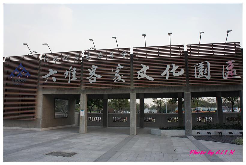 1011104-屏東萬巒海鴻豬腳+內埔六堆客家文化園區-28