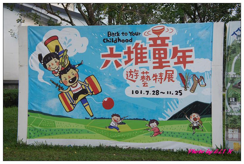 1011104-屏東萬巒海鴻豬腳+內埔六堆客家文化園區-29