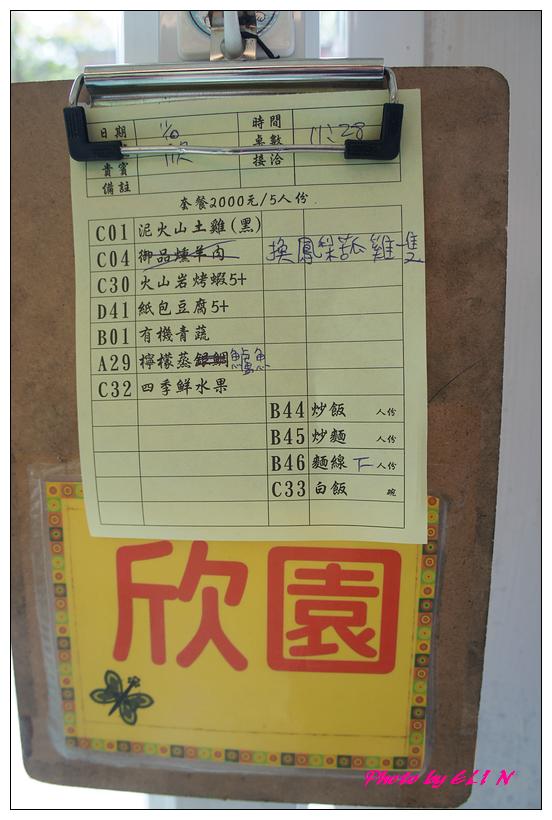 1011110-頭前園泥火山雞-9