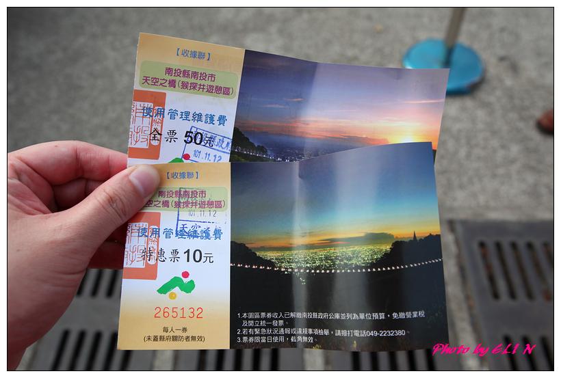 1011111.12-南投兩日遊(天空之橋)-3