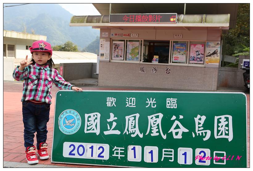1011111.12-南投兩日遊(國立鳳凰谷鳥園)-3