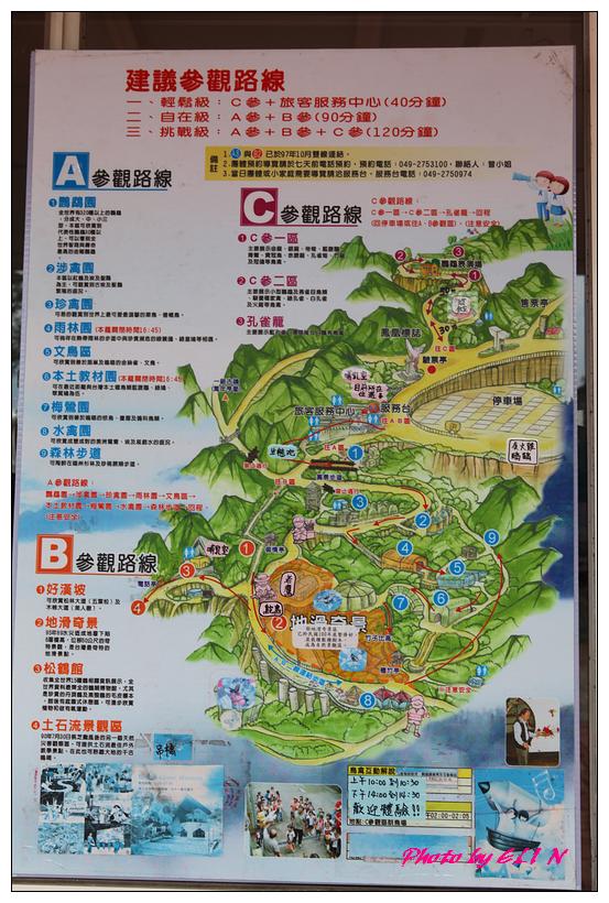 1011111.12-南投兩日遊(國立鳳凰谷鳥園)-5
