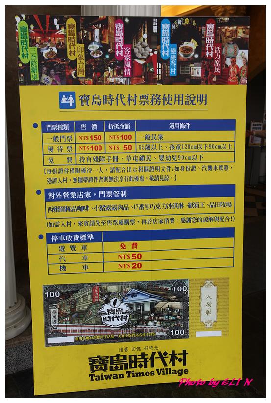 1011111.12-南投兩日遊(寶島時代村)-2