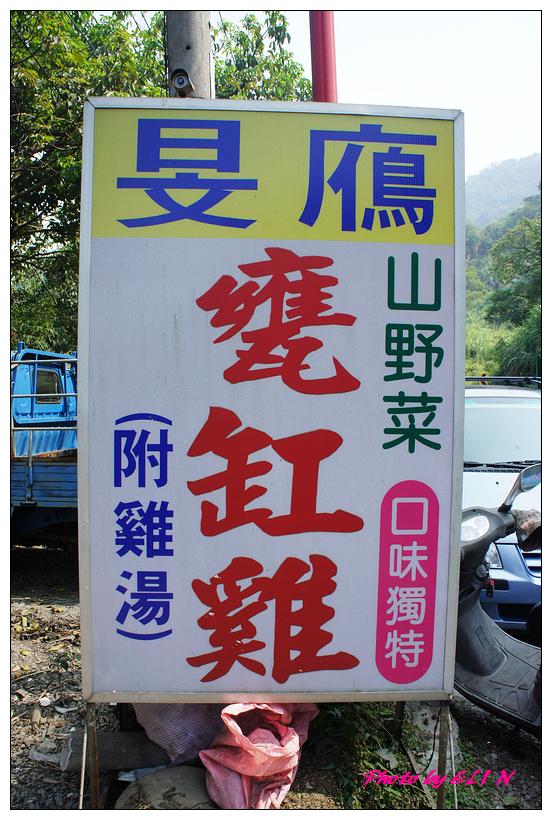 20130216-台影文化城+關子嶺旻鴈甕缸雞+東山老街-32