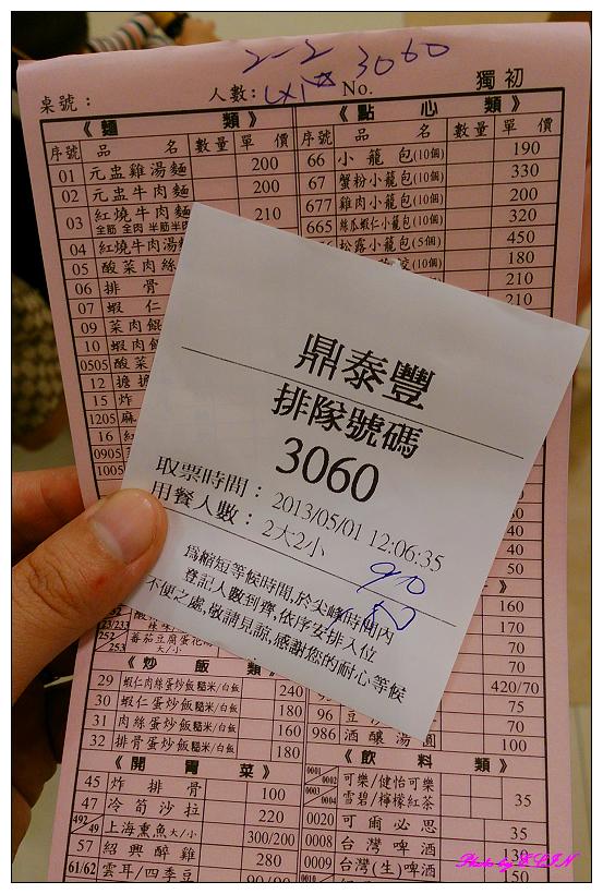 1020501-興隆居+鼎泰豐-6
