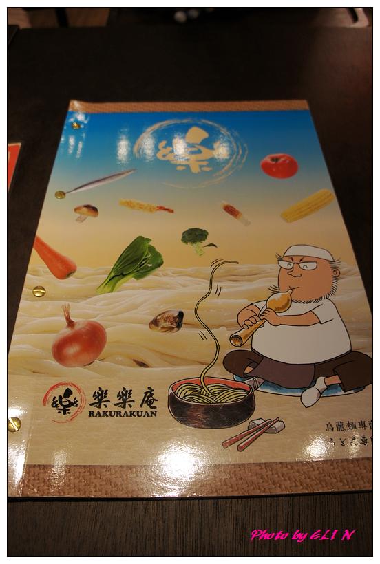 1020511-樂樂庵(夢時代店)