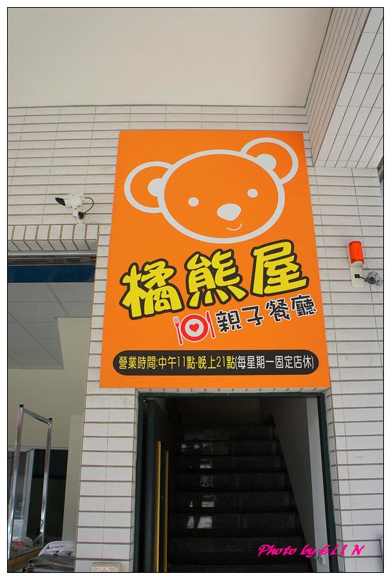1020630-橘熊屋親子餐廳&旗山老街.jpg
