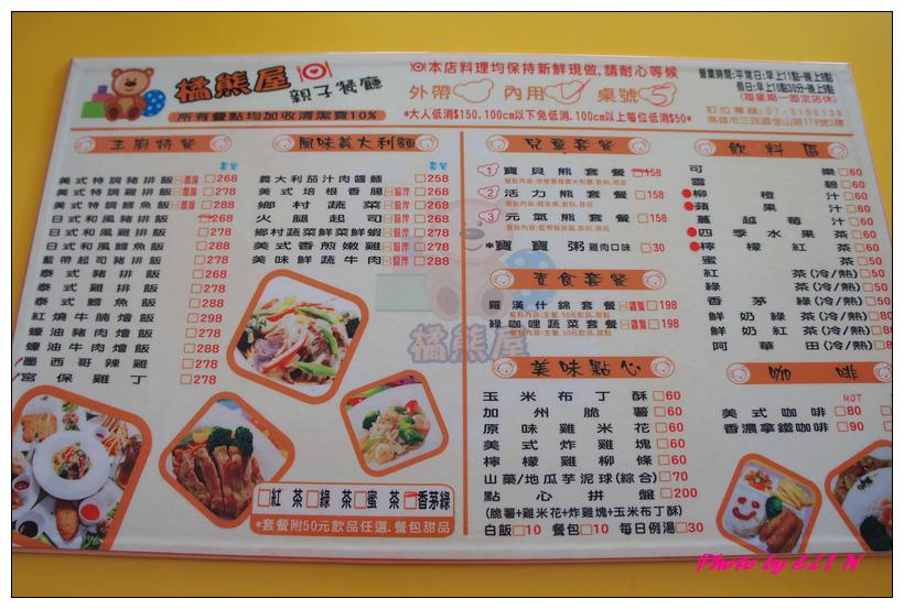 1020630-橘熊屋親子餐廳&旗山老街-2.jpg