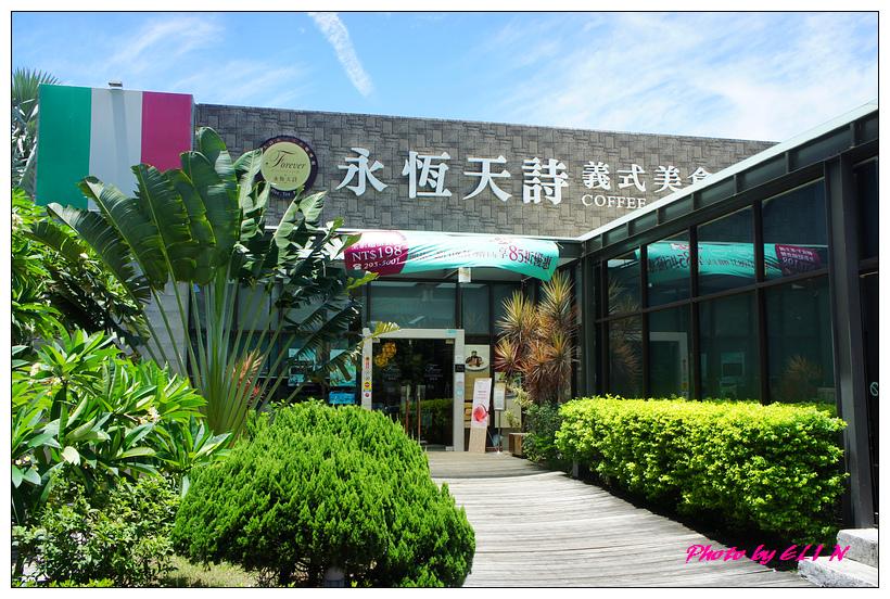 1020707-台南永恆天詩義式餐廳+台南麻豆總爺藝文中心.jpg