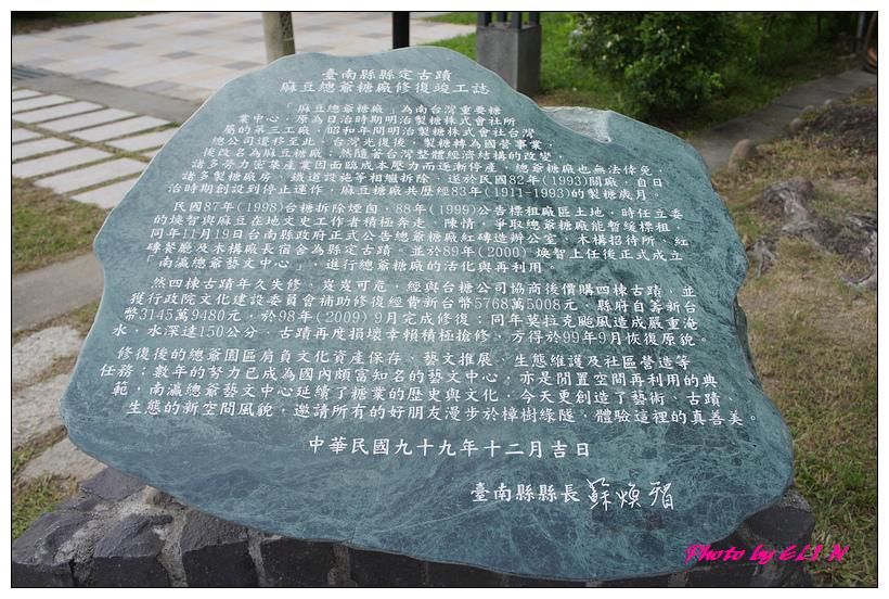 1020707-台南永恆天詩義式餐廳+台南麻豆總爺藝文中心-36.jpg