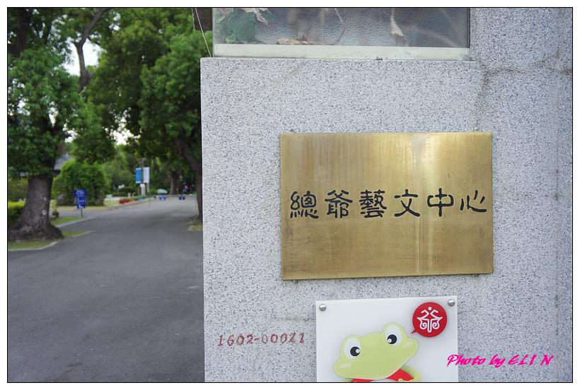 1020707-台南永恆天詩義式餐廳+台南麻豆總爺藝文中心-41.jpg