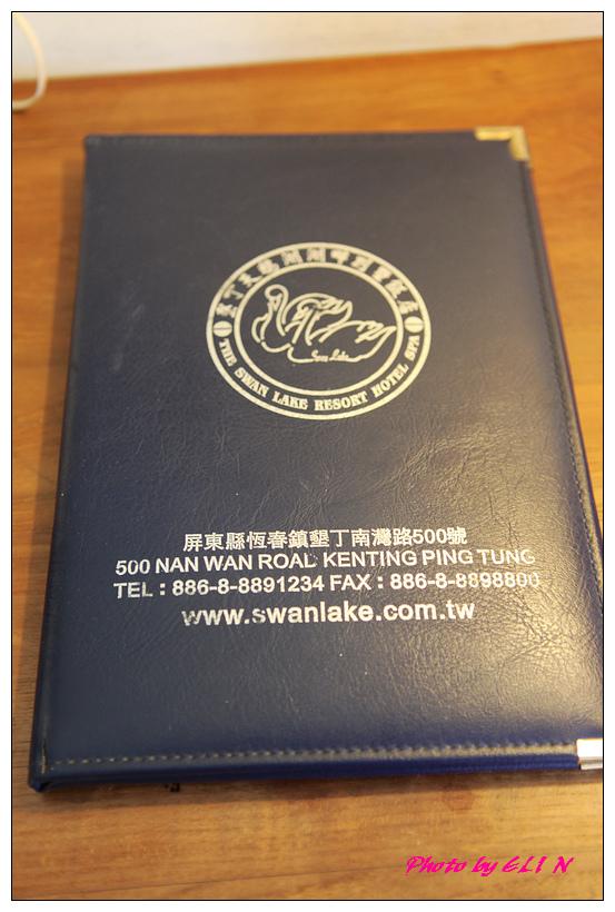 1020713.14-墾丁瘋(思想起土雞城&天鵝湖湖畔別墅飯店)-19.jpg