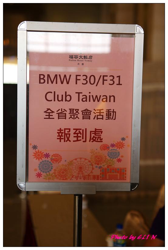 1020811.12-BMW F30全省聚會(福容大飯店))+窩柢咖啡公寓+秋紅谷公園+就是愛荔枝主題樂園+板頭村腳趾文化園區-1.jpg
