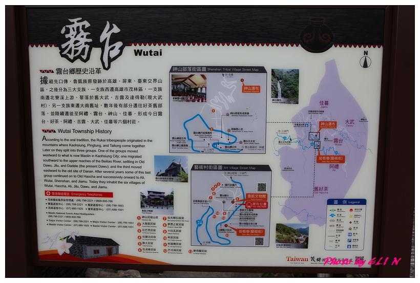 1030208-霧台之旅-9.jpg