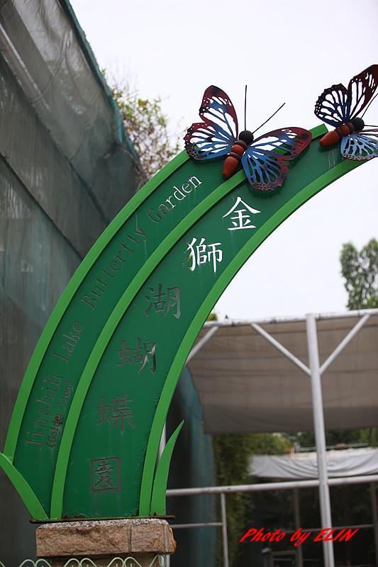 1030308-金獅湖蝴蝶園&屏東來一連莊休閒景觀餐廳-15.jpg