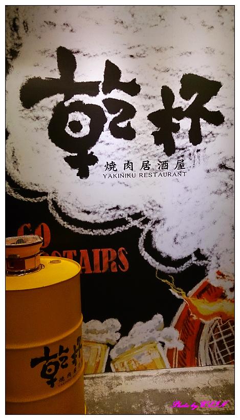 1030314-乾杯燒肉(高雄五福店).jpg