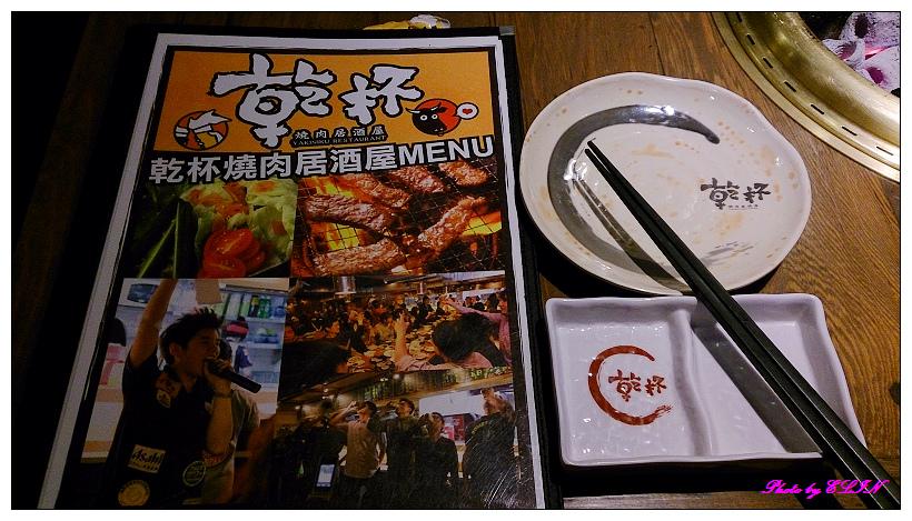 1030314-乾杯燒肉(高雄五福店)-1.jpg