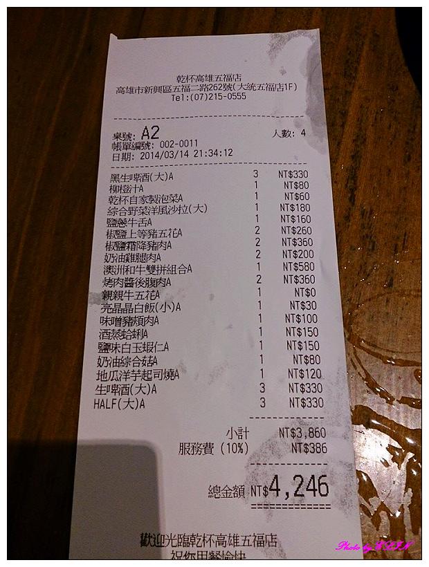 1030314-乾杯燒肉(高雄五福店)-21.jpg