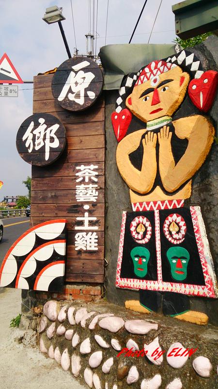 1040101-三地門原鄉茶藝土雞城&孔家小館&六堆客家文化園區-19.jpg