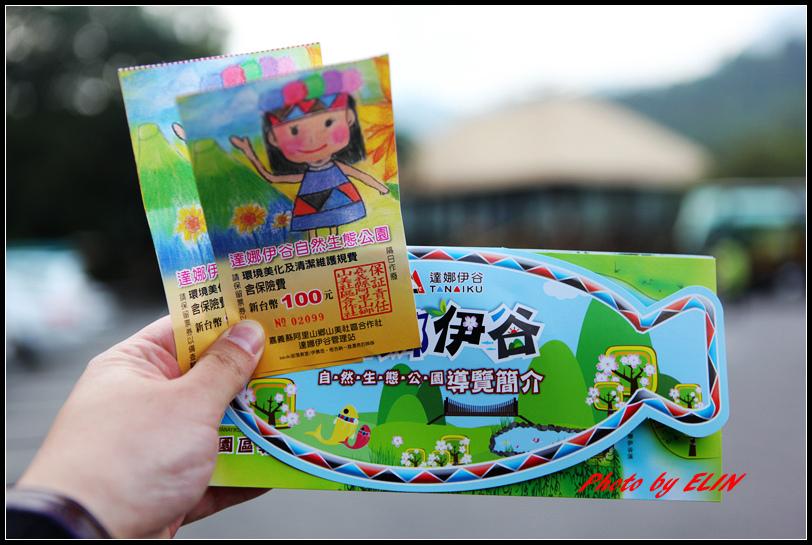 1040110.11-達娜伊谷自然生態公園&日月潭雲品酒店&車程車站.jpg