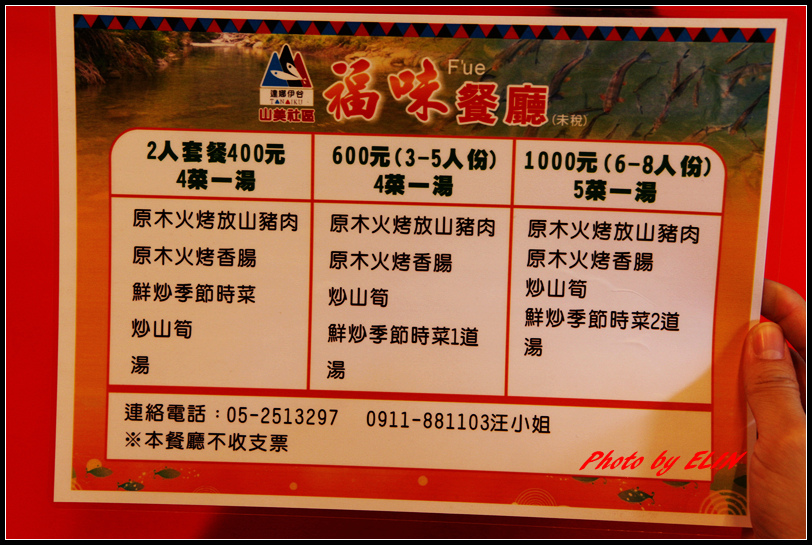1040110.11-達娜伊谷自然生態公園&日月潭雲品酒店&車程車站-7.jpg