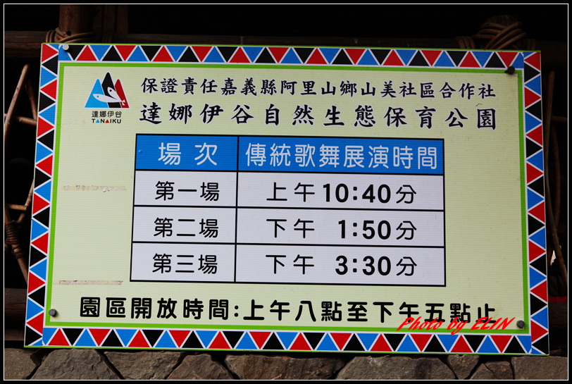 1040110.11-達娜伊谷自然生態公園&日月潭雲品酒店&車程車站-16.jpg