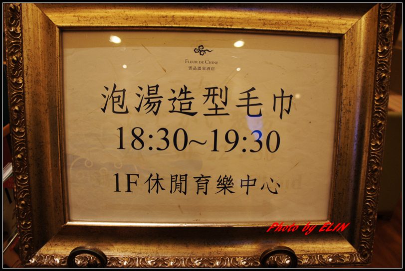 1040110.11-達娜伊谷自然生態公園&日月潭雲品酒店&車程車站-152.jpg
