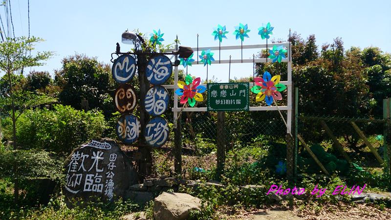 1040404-嘉義熊大庄&竹崎公園-天空步道-1.jpg