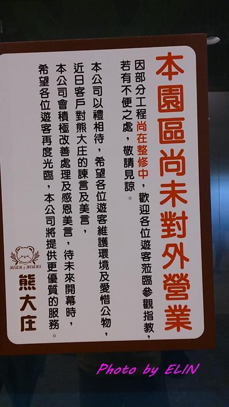 1040404-嘉義熊大庄&竹崎公園-天空步道-8.jpg