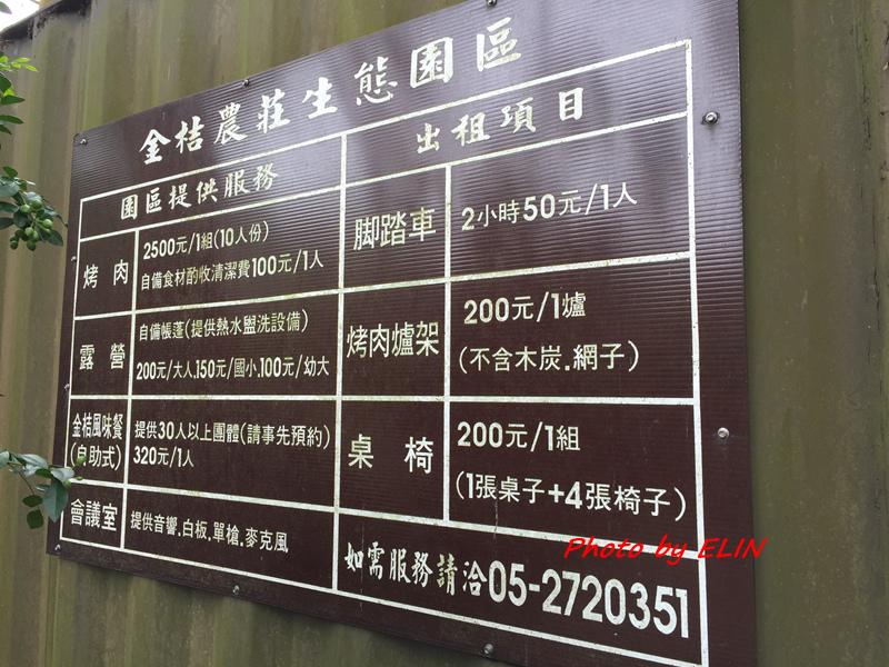 1050130.31-民雄鵝肉亭&嘉義民雄金節觀光農場&羅記民雄肉包-44.jpg
