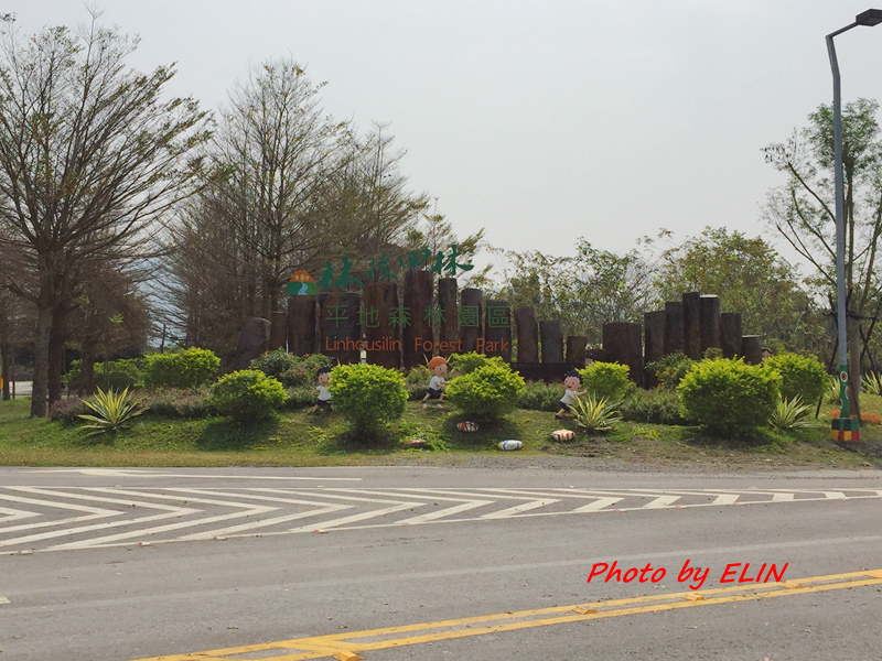 1050312-林後四林平地森林園區+三平咖啡+春日佐光藝文餐廳.jpg