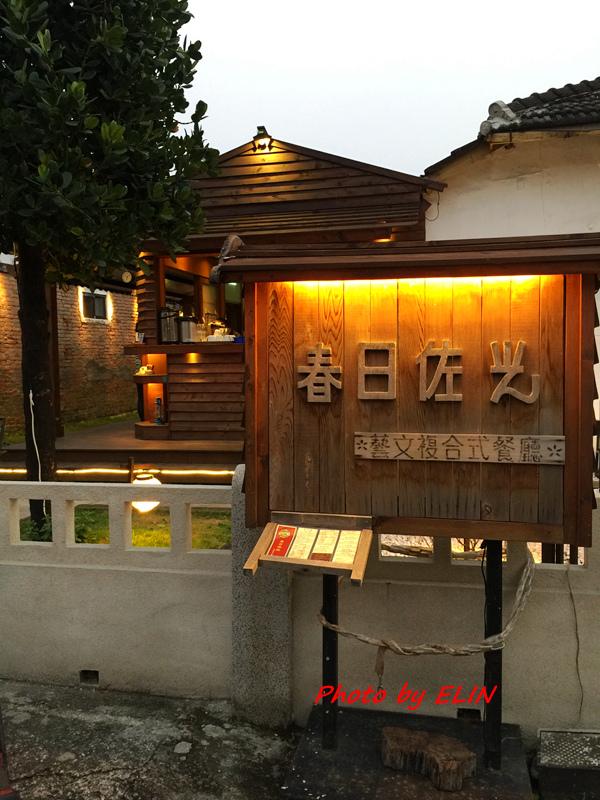 1050312-林後四林平地森林園區+三平咖啡+春日佐光藝文餐廳-59.jpg
