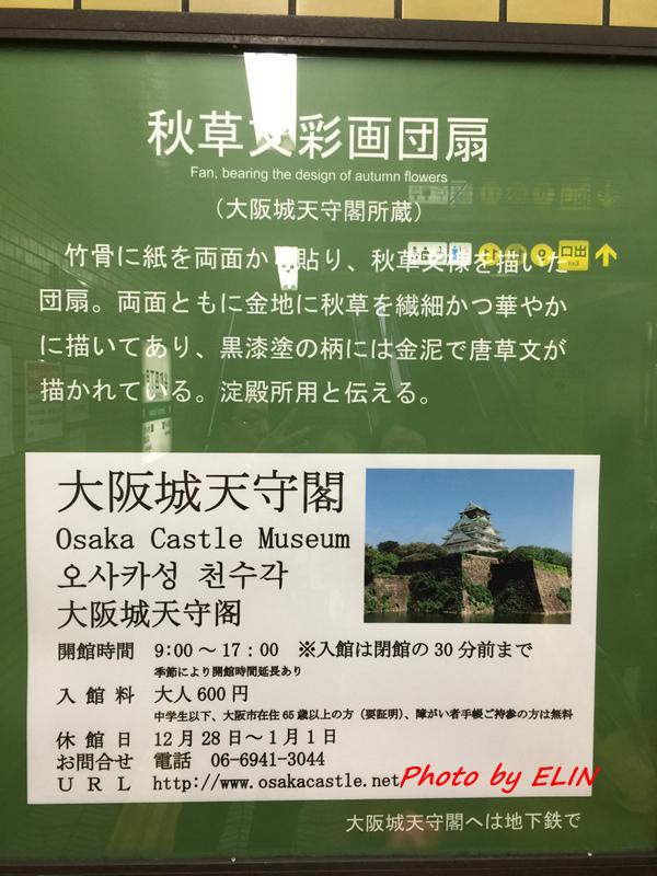 1050604.05.06.07.08-日本京阪之旅Day4-2.jpg