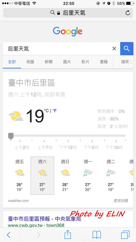 1051105.06-台中后里悠遊親子露營區.png