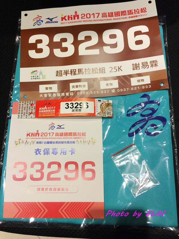 1060212-2017高雄國際馬拉松.jpg