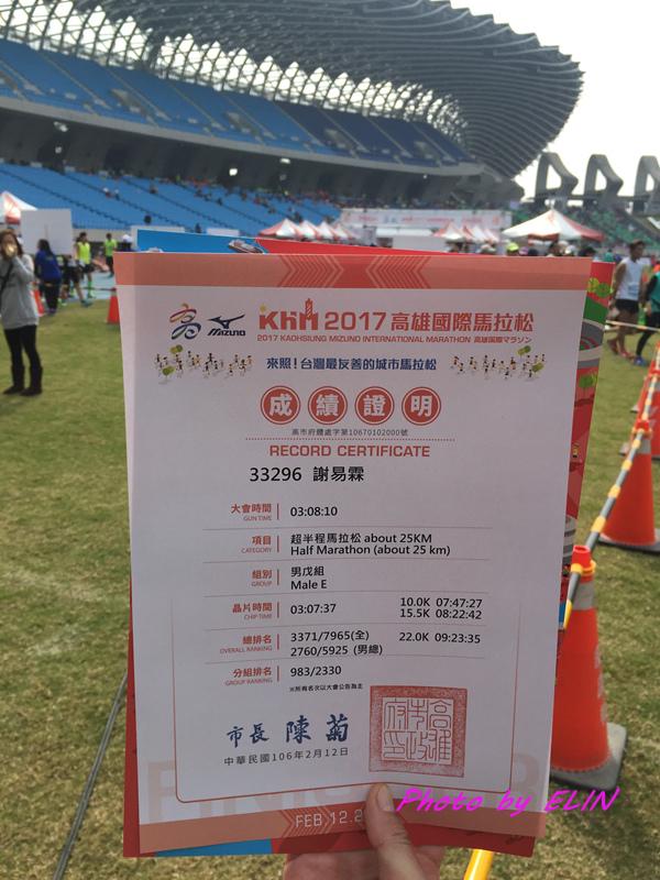 1060212-2017高雄國際馬拉松-13.jpg